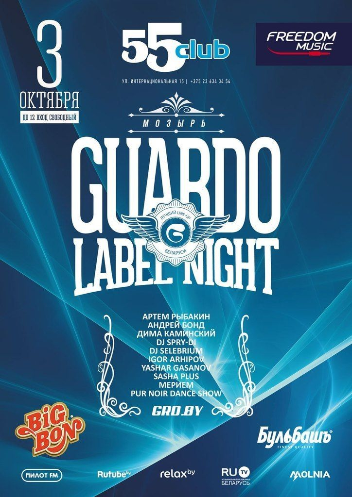 Guardo Label Night в 55CLUB