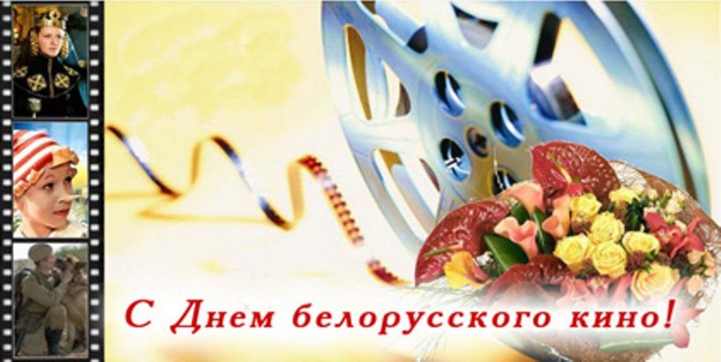 мерседеса с днем белорусского кино картинки казахстане насчитывается