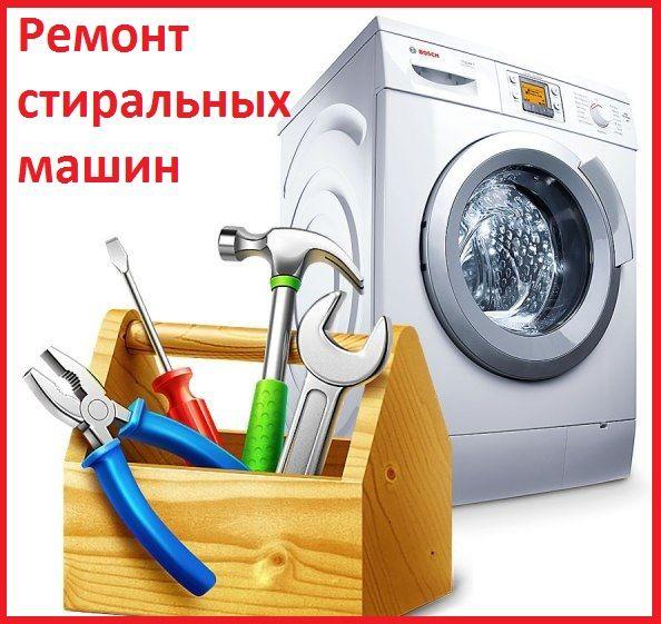 Центры ремонта стиральных машин москва ремонт стиральных машин electrolux Улица Шишкина