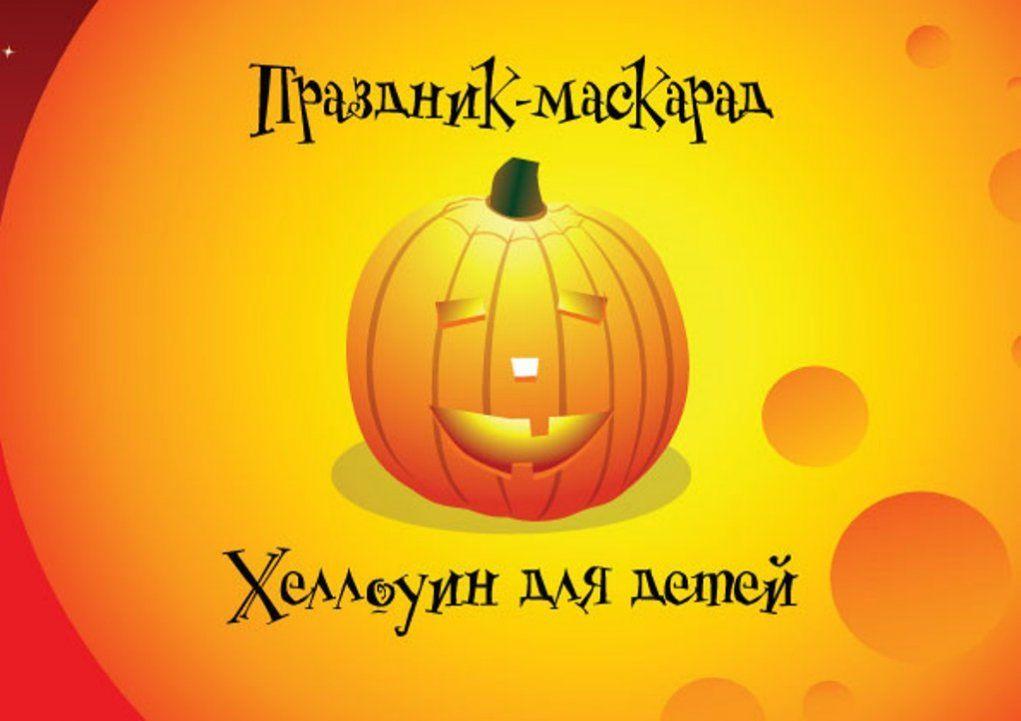 Halloween детский праздник веселые аниматоры Улица Алябьева