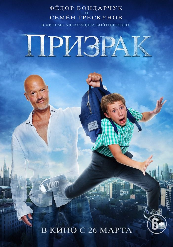 «Список Российских Фильмов 2015-2016 Список Лучших» / 1999