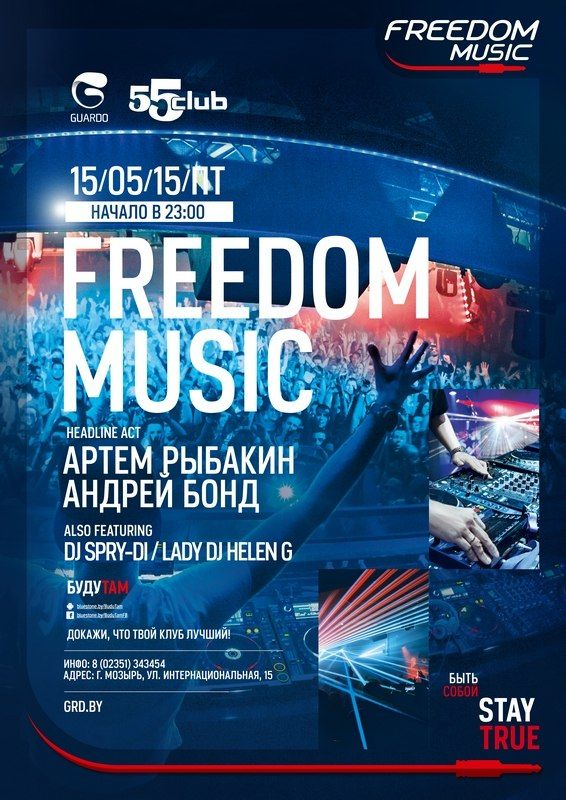 """Freedom music"" by GUARDO, 55CLUB, 15 мая"