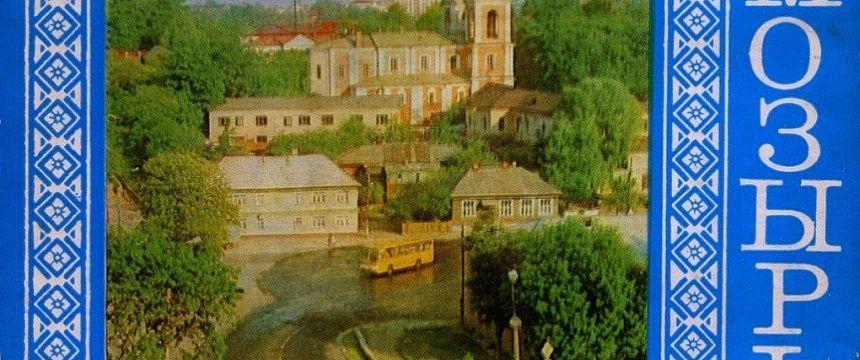 Взять кредит в городе мозыре